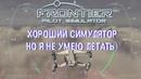 Frontier pilot simulator Хороший Симулятор. Когда я не умею Летать.