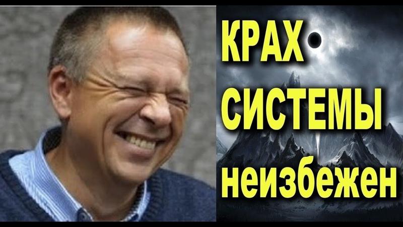 Степан Демура - РОССИЯ ПРЕВРАТИЛАСЬ В ТЕАТР АБСУРДА! Кризис 2019!