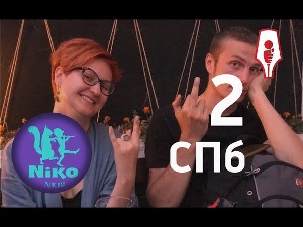 СПб 2 й поэтический СЛЭМ Pianobar Niko