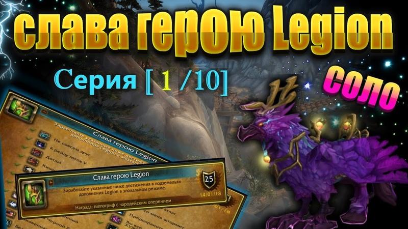 Гайд по Cлава герою legion в соло. Серия 1. WOW BFA 8.0.1