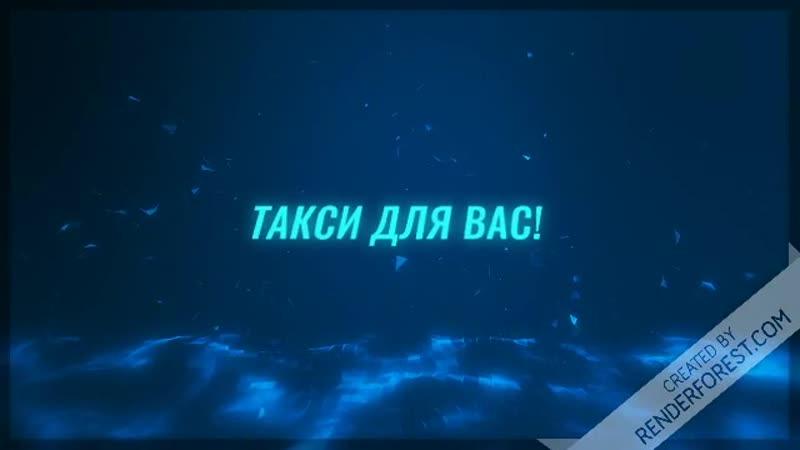 Новое время-RICH-TAXI