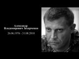 Памяти Главы ДНР Александра Захарченко