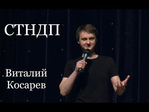 Стендап. Виталий Косарев.