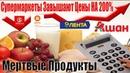 Накрутка На Продукты в России 200! Цены Вызывают Шок! Кто Виноват
