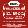 КАТАЛОГ ALONGSTORE.NET ОБУВЬ и ОДЕЖДА