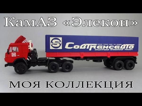 Грузовики КамАЗ (1:43) - коллекция масштабных моделей от Элекон | АРЕК