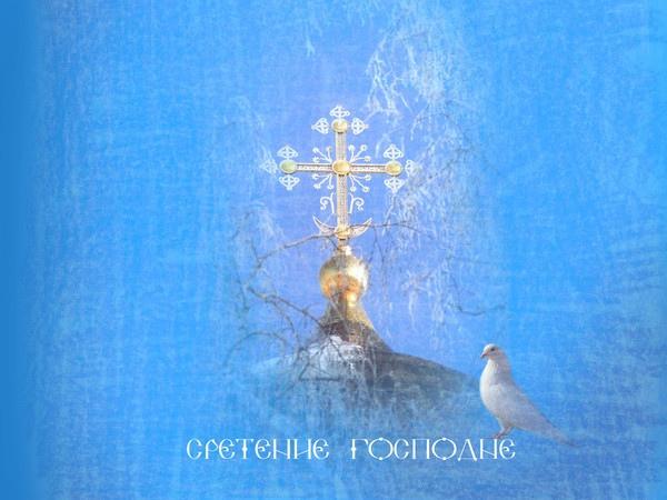 Обряды на Сретение Господне 2019: на благополучие, исполнение желания