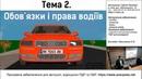 Обов´язки і права водіїв лекція з ПДР України