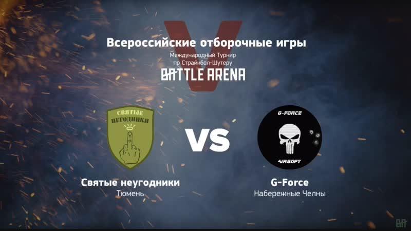 BattleArena [G-Force vs Святые неугодники] 2 раунд