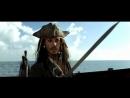 Пираты Карибского моря Проклятие Чёрной жемчужины - 3