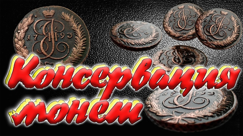 Консервация монет под лак 🎨