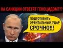 Голландия и ГРУ. Путин жестко о санкциях. Золотов против террориста Что происходит?! 04.10.18