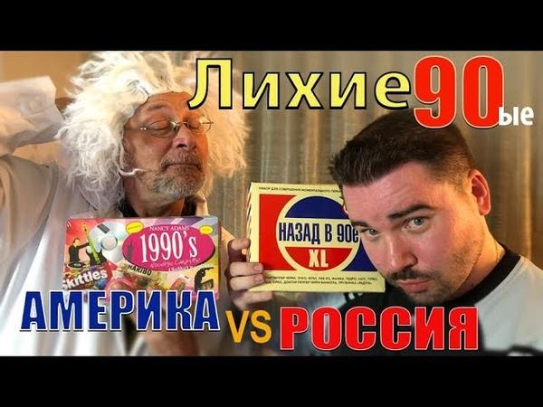 Лихие 90ые - Америка против России