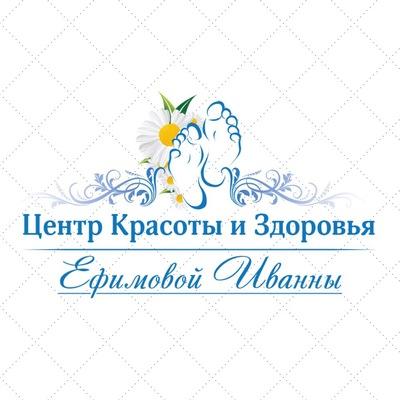 Иванна Ефимова