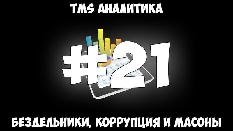 TMS Аналитика 21 - Бездельники, коррупция и масоны