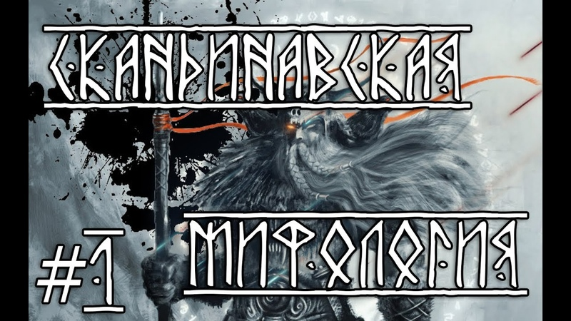 Скандинавская мифология Боги и богини Шарабара