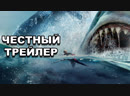 Честный трейлер — «Мег Монстр глубины» / Honest Trailers — The Meg rus