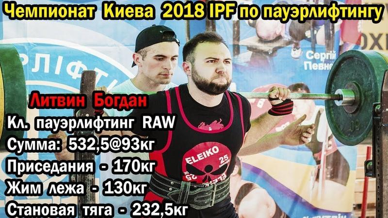 Бодрые 532,5@93kg без экипировки/Чемпионат Киева 2018 IPF/пауэрлифтинг Украина/powerlifting (sport)