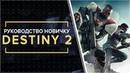 Destiny 2 ВСЁ ЧТО НУЖНО ЗНАТЬ НОВИЧКУ Ультимейт руководство по игре