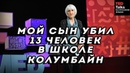 МОЙ СЫН УБИЛ 13 ЧЕЛОВЕК В ШКОЛЕ КОЛУМБАЙН Сью Клеболд TED на русском
