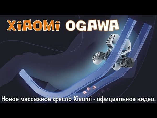 Новое массажное кресло Xiaomi II Xiaomi OGAWA Smart Leisure Massage Chair 2