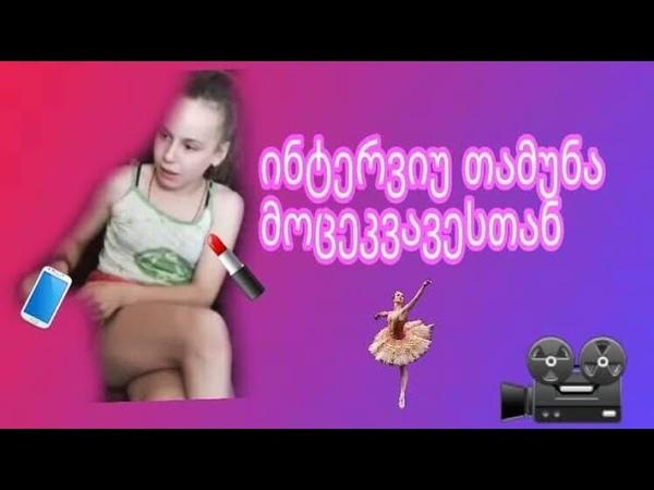 ინტერვიუ თამუნასთან||მოცეკვავე||HAPPY Show||HAPPY Girls