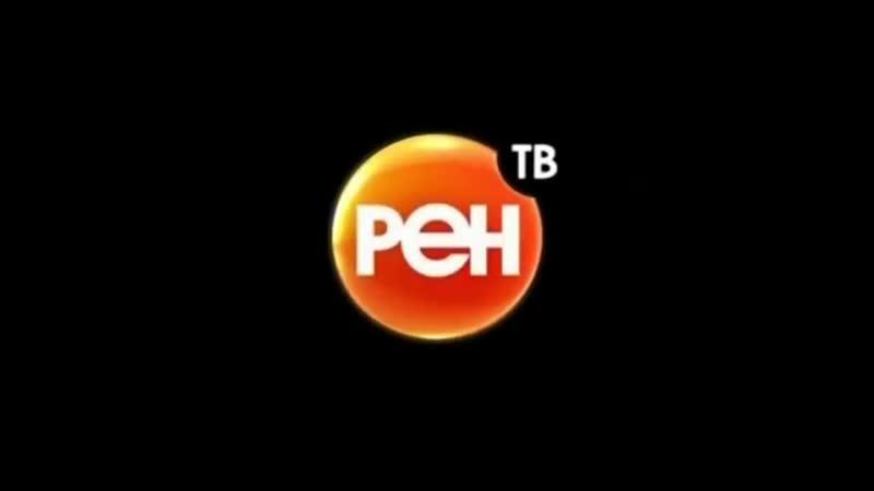Заставка РЕН-ТВ представляет (2006-2007)