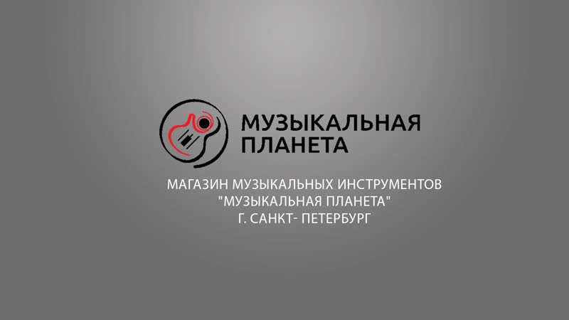 Магазин музыкальных инструментов Музыкальная Планета-Санкт-Петербург