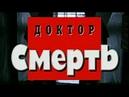 Криминальная Россия / Доктор Смерть.