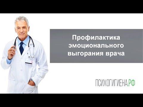 Профилактика эмоционального выгорания врача
