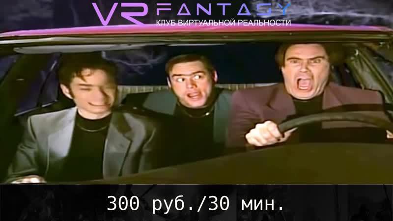 Для Вас, мужчины, студия FantasyVR делает скидку 40%.