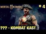 Cassie Cage &amp Kano Kombat Kast #4 Mortal Kombat 11 - MK11 Live Stream
