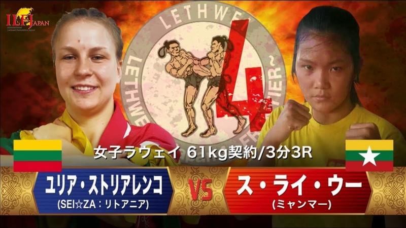 LETHWEI in Japan4~FRONTIER~ Su Hlaing Oo vs Jyulija Stoliarenko ス・ライ・ウー vs ユリア・ストリアレンコ 65289