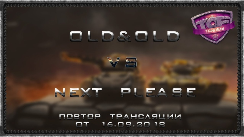 Next Please vs OLDOLD TOF Tandem стадия 1/64. 16.9.2018