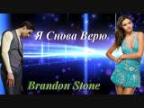 ◄♥►Я СНОВА ВЕРЮ◄♥► Brandon Stone