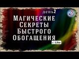 Магические Секреты Быстрого Обогащения! 2 день Ведана Сварожич