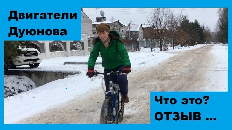 Проект Двигатели Дуюнова: отзыв инвестора Екатерины Родионовой. Краткая презентация.