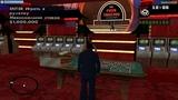Играем в GTA San Andreas - Играем в Казино Высокие ставки