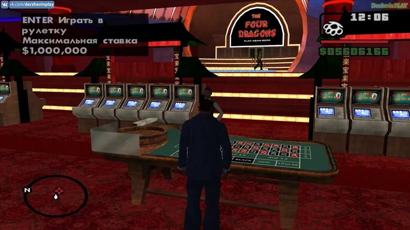 Играем в GTA San Andreas Играем в Казино Высокие ставки