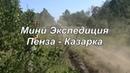 Мини-экспедиция Пенза - Казарка 2018