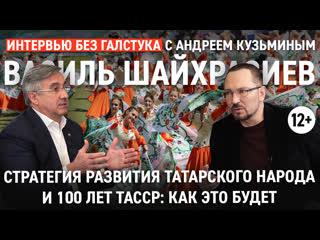 Стратегия развития народа и 100 лет ТАССР: как это будет - Шайхразиев - Интервью без галстука