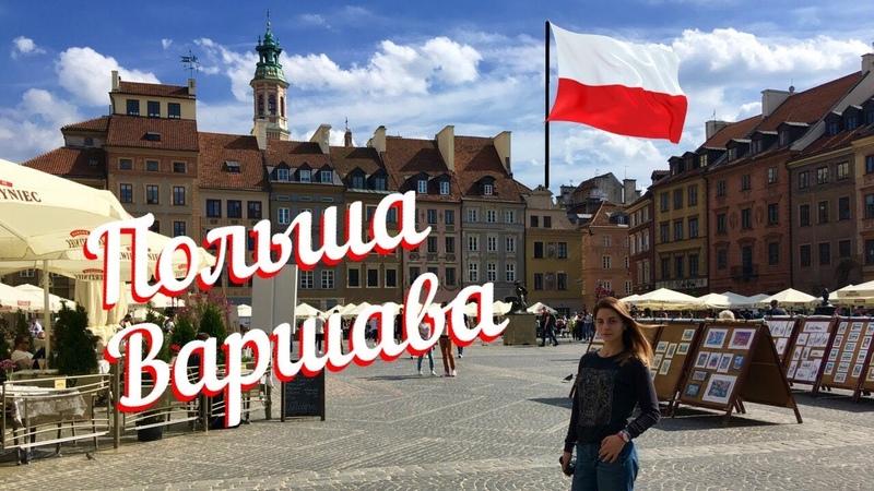 Где Я - Ясновельможная пани Варшава (Галопом по Европам, part 1)