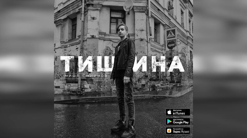 Миша Смирнов - ТИШИНА (Альбом полностью)