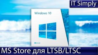Microsoft Store для Windows 10 LTSB/LTSC