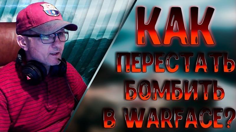 Секреты спокойствия в играх Как не бомбить в варфейс С