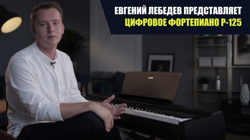 Евгений Лебедев о новом фортепиано P-125