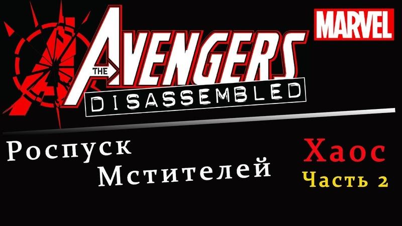 Роспуск Мстителей - Хаос (часть 2) Avengers Disassembled - Chaos (part 2). MARVEL COMICS. CT3