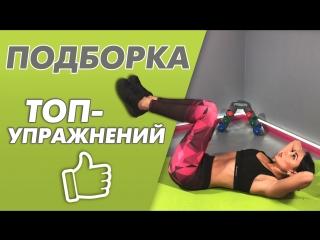 Подборка упражнений для идеального тела