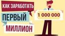 Как заработать свой первый миллион рублей. Как заработать миллион рублей за короткий срок.