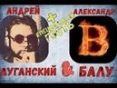 Луганский - - Балу. Совместный защитный антифейк-стрим. специальный гость